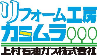 リフォーム工房カミムラ